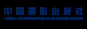 中国摄影出版社
